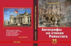 2020_Автографы_на_стенах_Рейхстага (обложка)