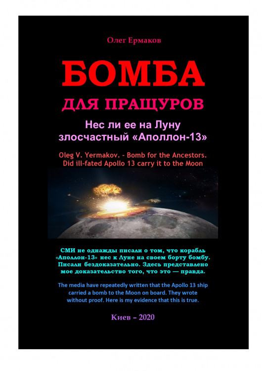 Бомба для Пращуров. Нес ли ее на Луну злосчастный «Аполлон-13»