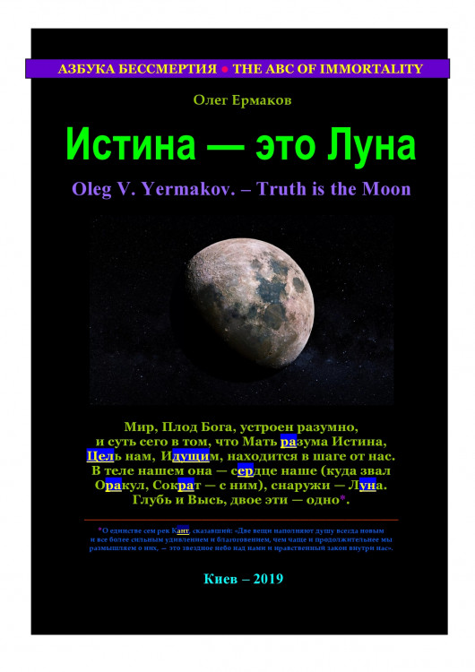 Истина — это Луна
