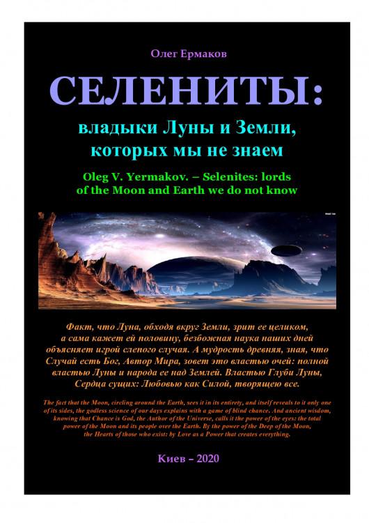 Селениты: владыки Луны и Земли, которых мы не знаем