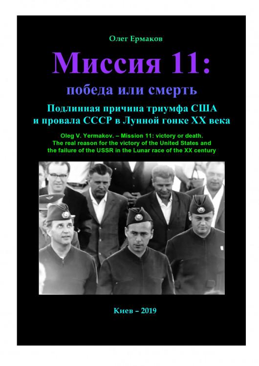 Миссия 11: победа или смерть. Подлинная причина победы США и провала СССР в Лунной гонке XX века