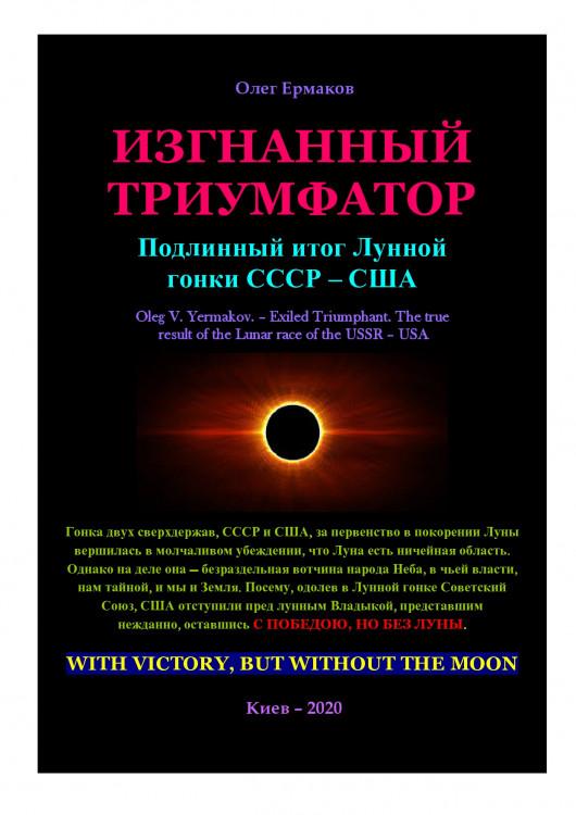 Изгнанный триумфатор. Подлинный итог Лунной гонки СССР – США