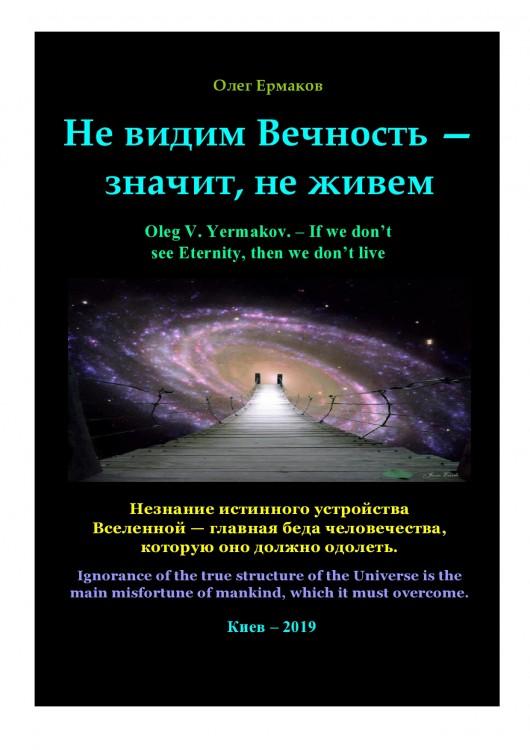 Не видим Вечность — значит, не живем