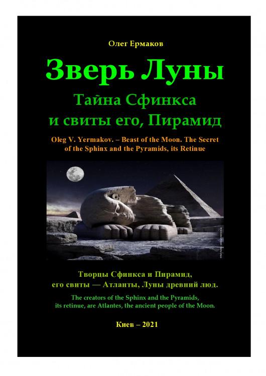 Зверь Луны. Тайна Сфинкса и свиты его, Пирамид