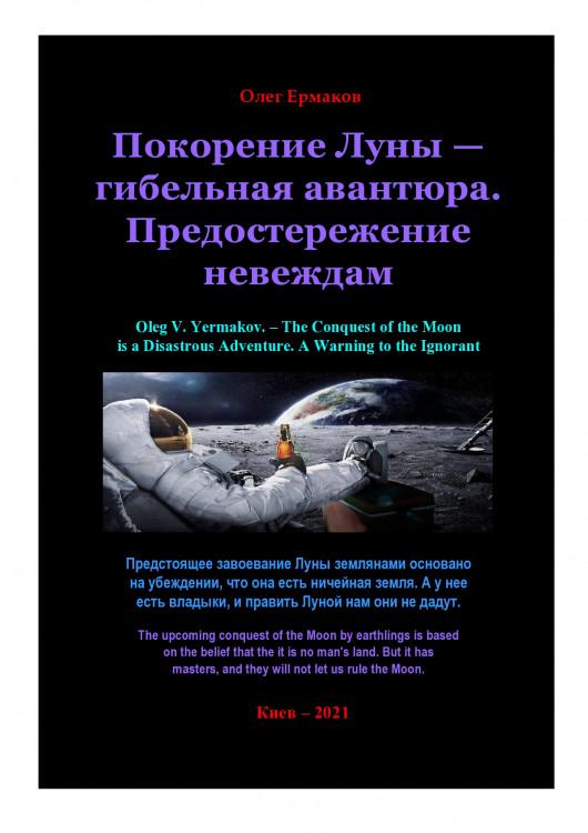 Покорение Луны — гибельная авантюра. Предостережение невеждам