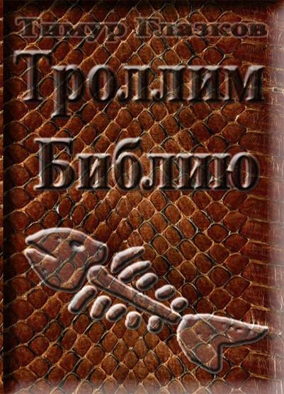 Троллим Библию.