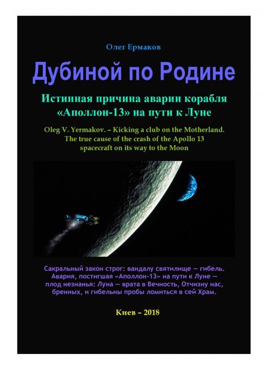 Дубиной по Родине. Истинная причина аварии корабля «Аполлон-13» на пути к Луне