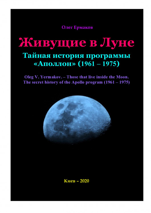 Живущие в Луне. Тайная история программы «Аполлон» (1961 – 1975)
